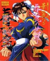 Chun Li Artbook_001_cover.jpg